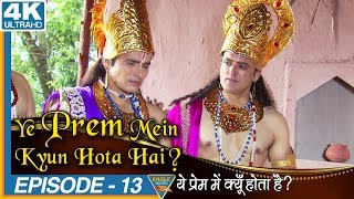 Ye Prem Mein Kyu Hota Hai Hindi Devotional Serial Episode 13 || Hindi Devotional Web Series