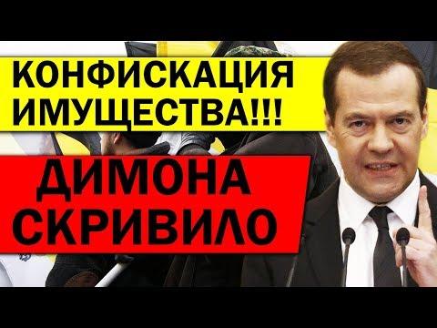 ДYМА ВЫЗЫВАЕТ МЕДВЕДЕВА В СYД С КОНФИСКАЦИЕЙ ИМУЩЕСТВА!