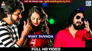 Vijay Suvada - Superhit Song | Lago Jabra | લાગો જબરા | Full HD Video | New Gujarati Love Song