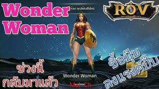 Garena RoV Thailand-ช่วงซื้อปุ๊บลงแรงค์ปั๊บกลับมาแล้วววจัดไปWonder Woman