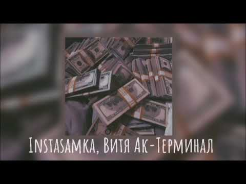 Download Instasamka, Витя Ак-Терминал (slowed×reverb)