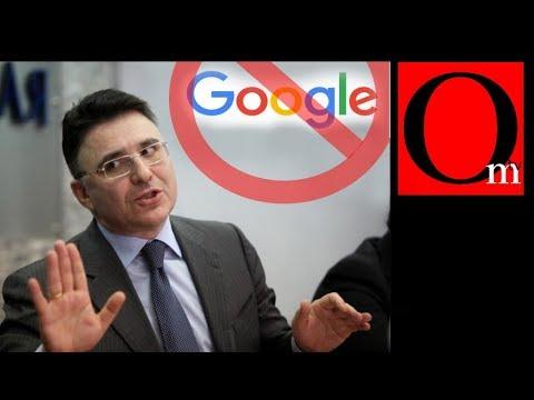 РоскомПОЗОР начал блокировать Google