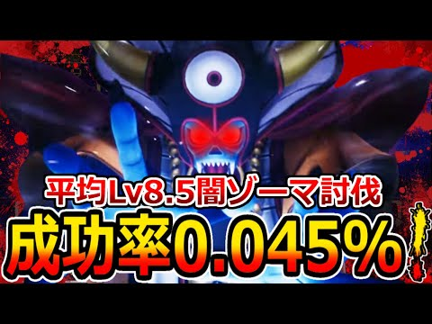 【DQ3】HP1さえ残ればいい!最低平均Lv8.5でラスボス闇ゾーマ撃破の高すぎる壁!決戦編!/success rate of defeating Zoma is 0.045%!