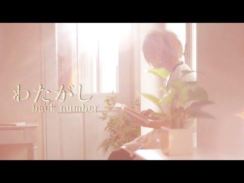 わたがし(back number)/まふまふ×cake(Cover)