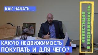 Какую недвижимость покупать? Как и зачем? Инвестиции в недвижимость Сочи и России.