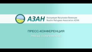 Muslim Refugees Association Ассоциация мусульман-беженцев «Азан»
