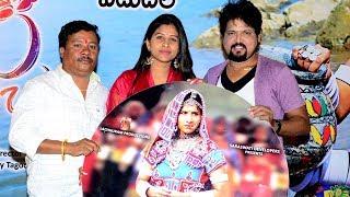 Swecha Movie Trailer Launch | Singer Mangli, Chamak Chandra