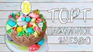 """Кремовый торт """"ПАСХАЛЬНОЕ ГНЕЗДО"""" и Новый рецепт пирожных """"Картошка"""" / Cream cake"""