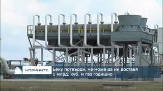 Баку потвърди, че може да ни доставя 1 млрд. куб. метра газ годишно