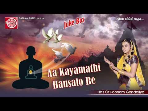 Aa Kayamathi Hansalo Re☆ Poonam Gondaliya