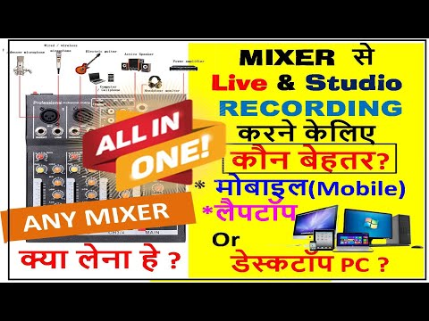 how to record mixer to mobile Laptop and Desktop PC   A-Z setting in 1 video  Live & Studio Music from YouTube · Duration:  15 minutes 42 seconds