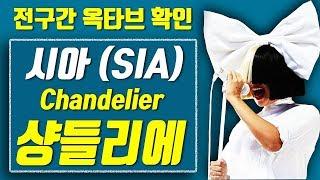 【옥타브 요기요】시아 샹들리에 SIA Chandelier, 전구간 옥타브 확인!! 가사 보기!!
