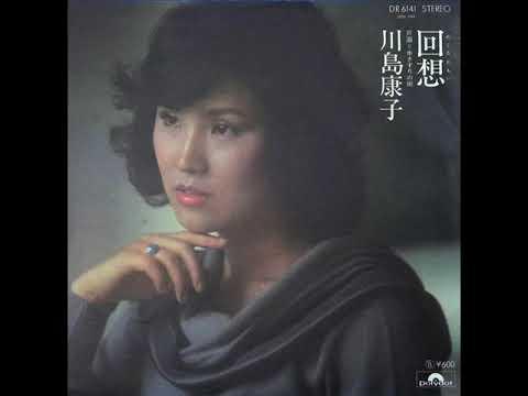 川島康子「回想 (めぐるおもい)」[1977]