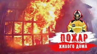 Пожар жилого дома с надворными постройками