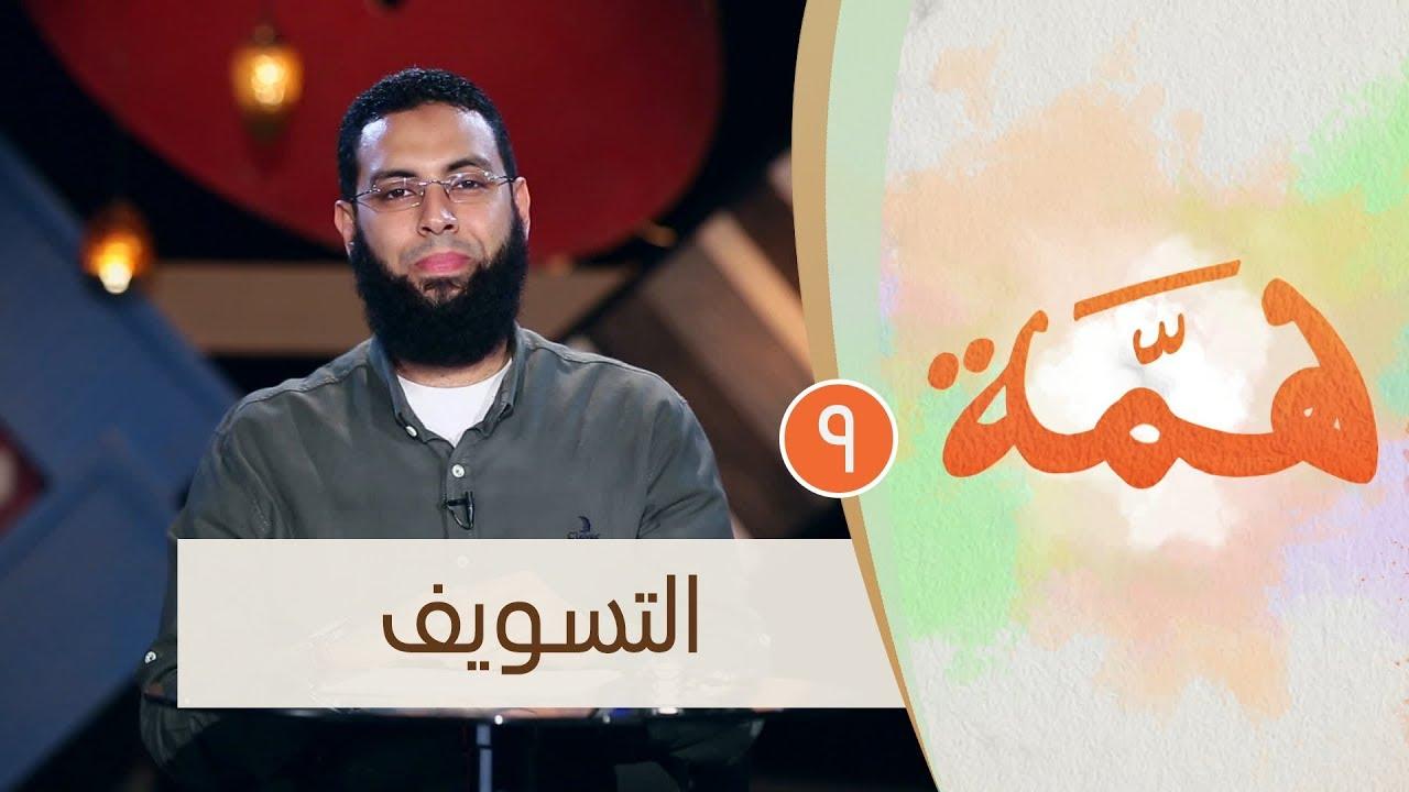 الندى:التسويف |ح9 | همة | الموسم الثاني | الدكتور محمد الشيخ
