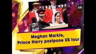 Meghan Markle, Prince Harry postpone US tour - #ANI News