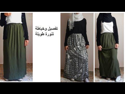 ec622766c  طريقة تفصيل وخياطة تنورة طويلة - YouTube