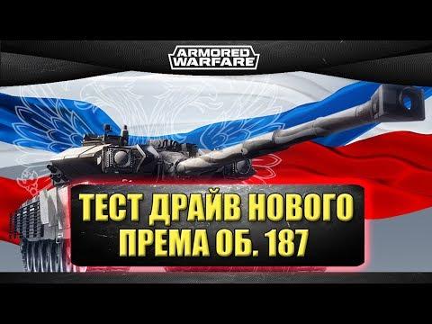 Стрим Armored Warfare - тест драйв нового према Объект 187 [19.00]