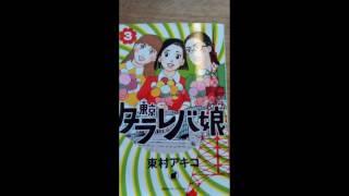 東京タラレバ娘3巻の無料あらすじとネタバレです。 鎌田倫子と山川香と...