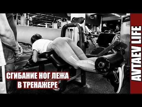 ТЕХНИКА: Сгибание ног лежа в тренажере [Avtaev LIFE]