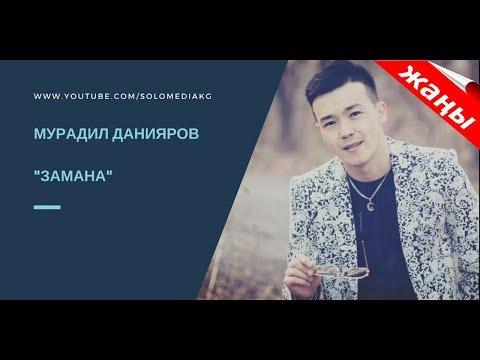 ЖАНЫ ЫР 2017-2018 / МУРАДИЛ ДАНИЯРОВ - ЗАМАНА
