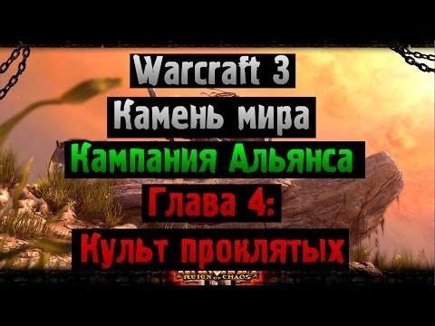 видео: Прохождение warcraft 3 - Серия 6