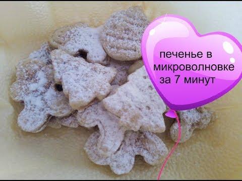 Печенье в микроволновке за 7 минут ммм объедение
