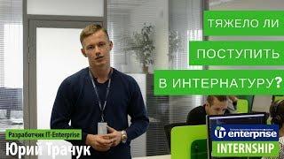 С каждым днем появляются новые задачи – разработчик Юрий Трачук об интернатуре IT-Enterprise