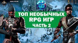 Топ Необычных RPG Игр, о которых вы могли не слышать   Часть 2