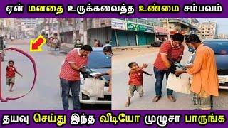 இணையத்தில் கோடிக்கணக்கானோர் கண் கலங்க வைத்த வீடியோ Tamil Cinema News Kollywood News