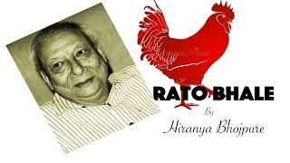 RATO BHALE.AVI
