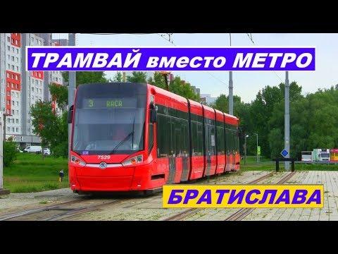 БРАТИСЛАВА. Трамвай вместо метро