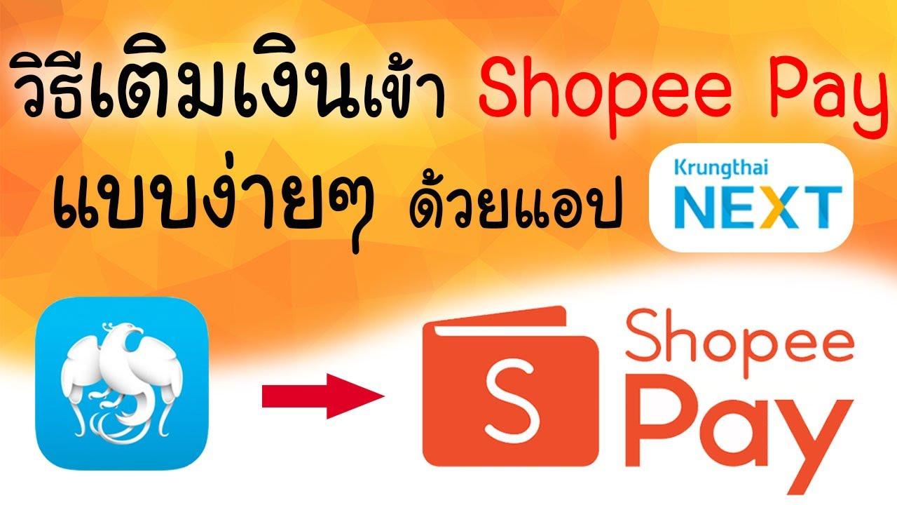วิธีเติมเงินเข้า Shopee Pay ด้วยแอป Krungthai NEXT ของธ.กรุงไทย| แม่โบโชว์ของ