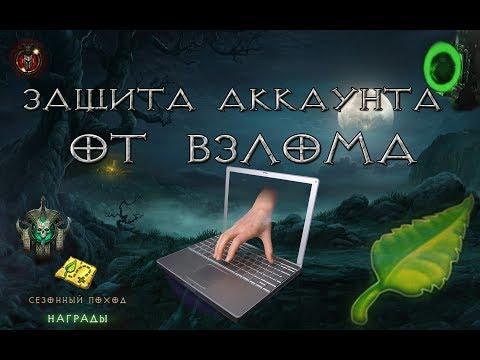 Diablo 3: защити свой аккаунт от взлома ( Blizzard Authenticator )