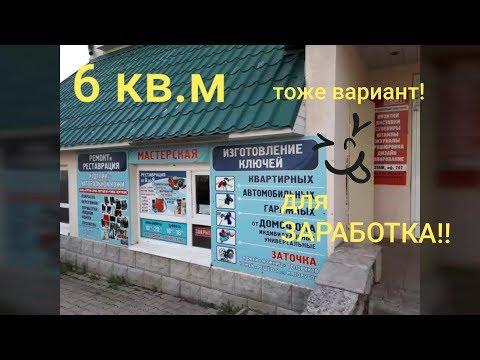 МАСТЕРСКАЯ ПО РЕМОНТУ ОБУВИ И Т.Д./ ОБЗОР.