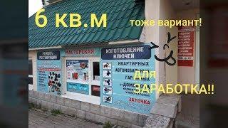 мАСТЕРСКАЯ ПО РЕМОНТУ ОБУВИ И Т.Д./ ОБЗОР
