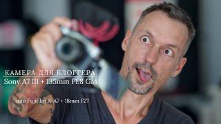 Камера для видео блога: Sony a7 III + 135mm f1.8 GM или Fujifilm X-A7 + 18mm f2