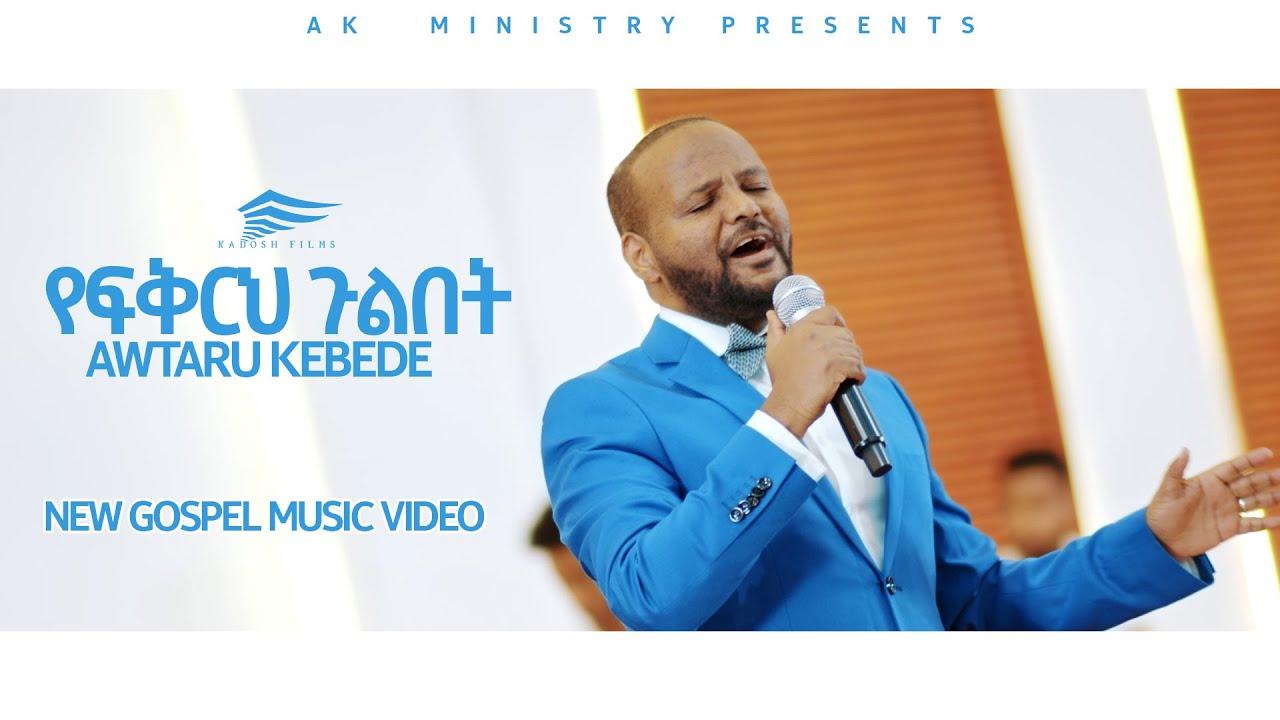 Download YEFKRH GULBET (የፍቅርህ ጉልበት) - Awtaru Kebede