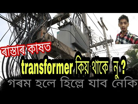 Transformer কিয় থাকে - What actually transformers do !