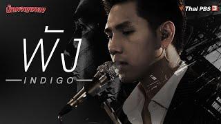 พัง | Indigo