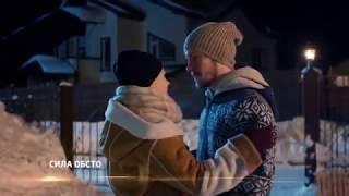 Сила обстоятельств фильм 2018 смотреть онлайн Анонс, Премьера, Канал Россия