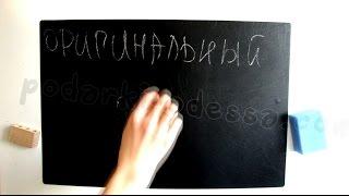 Магнитная доска на холодильник (меловая прямоугольная) Видео обзор podarki-odessa.com