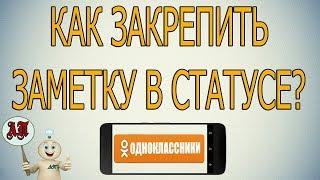 как закрепить заметку в Одноклассниках с телефона? Установить в статус