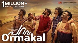 Ormakal | Parava | Lyric | Dulquer Salmaan | Rex Vijayan | Soubin Shahir | Anwar Rasheed