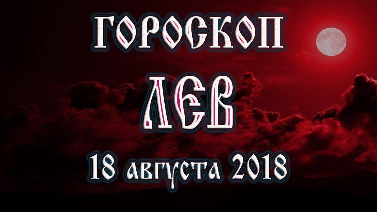 Гороскоп на сегодня 18 августа 2018 года Лев. Полнолуние через 8 дней