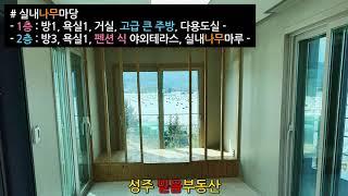 [성주전원주택매매] 성주읍 동유럽 풍 고급인테리어 복층…
