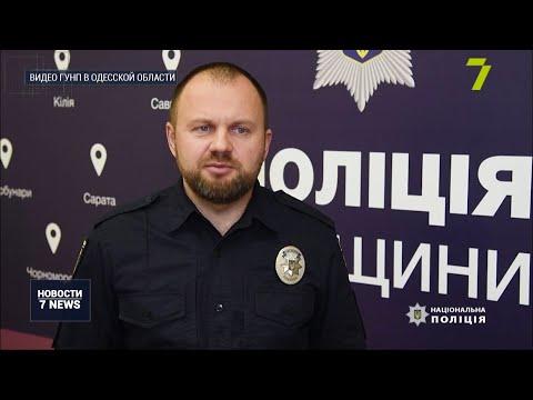Новости 7 канал Одесса: Арестовали дебошира, который избил полицейских