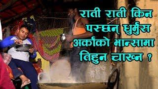 राती राती किन  पस्छन् धुर्मुस अर्काको भान्सामा ? | Dhurmus barging inside other kitchen at night.