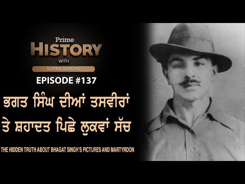Prime History With Supan Sandhu 137 _The Hidden Truth About Bhagat Singh`s Pictures And Martyrdon