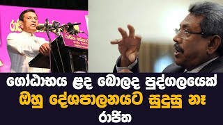 Rajitha senarathna and gotabaya rajapaksa | MY TV SRI LANKA